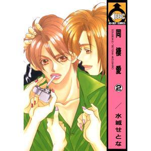 同棲愛(2) 電子書籍版 / 水城せとな|ebookjapan