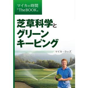 芝草科学とグリーンキーピング 電子書籍版 / マイカ・ウッズ ebookjapan