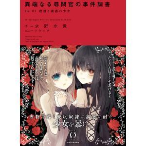 異端なる尋問官の事件調書 file.01 虐殺と誘惑の少女 電子書籍版 / 著者:永野水貴 イラスト:リウイチ|ebookjapan