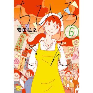ちひろさん (6) 電子書籍版 / 安田弘之|ebookjapan