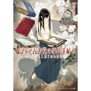 著者:三上延 出版社:KADOKAWA 連載誌/レーベル:メディアワークス文庫 提供開始日:2017...