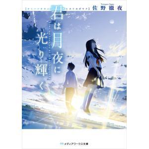 君は月夜に光り輝く 電子書籍版 / 著者:佐野徹夜|ebookjapan