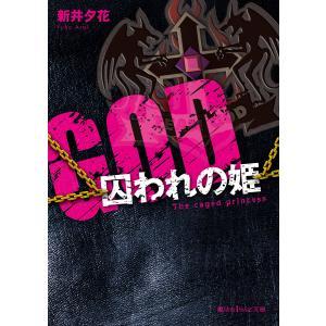 GOD―囚われの姫― 電子書籍版 / 著者:新井夕花|ebookjapan