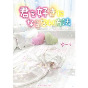 君を好きにならない方法 電子書籍版 / 著者:ゆーり|ebookjapan