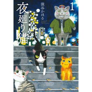 夜廻り猫 (1) 電子書籍版 / 深谷かほる
