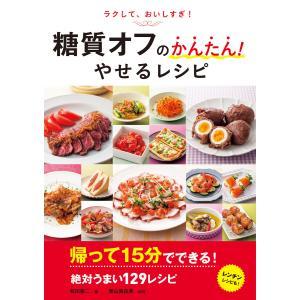 糖質オフのかんたん!やせるレシピ 電子書籍版 / 著:牧田善二|ebookjapan