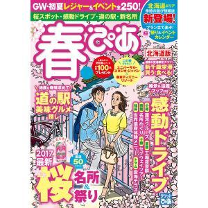 春ぴあ 北海道版 2017 電子書籍版 / 春ぴあ編集部 ebookjapan