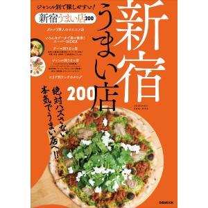 ぴあMOOK 新宿うまい店200 電子書籍版 / ぴあMOOK編集部|ebookjapan