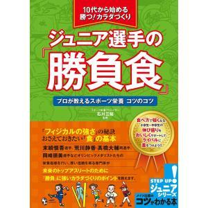 10代から始める ジュニア選手の「勝負食」 プロが教えるスポーツ栄養 電子書籍版 / 石川三知|ebookjapan