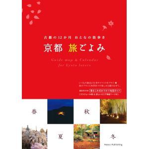 京都旅ごよみ 古都の12ヶ月おとなの街歩き 電子書籍版 / オフィスクリオ