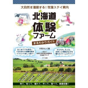 北海道体験ファームまるわかりガイド大自然を満喫する!牧場ステイ案内 電子書籍版 / 片岡れいこ|ebookjapan