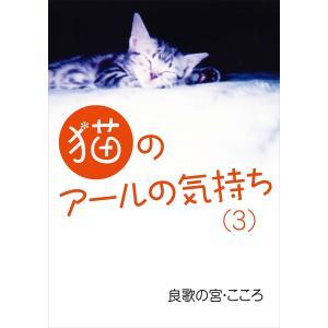 猫のアールの気持ち(3) 電子書籍版 / 良歌の宮・こころ|ebookjapan
