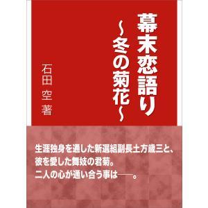 【初回50%OFFクーポン】幕末恋語り〜冬の菊花〜 電子書籍版 / 石田空 ebookjapan