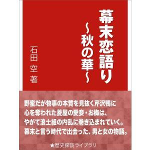 【初回50%OFFクーポン】幕末恋語り〜秋の華〜 電子書籍版 / 石田空 ebookjapan