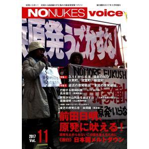 増刊 月刊紙の爆弾 NO NUKES voice vol.11 電子書籍版 / 増刊 月刊紙の爆弾編集部 ebookjapan