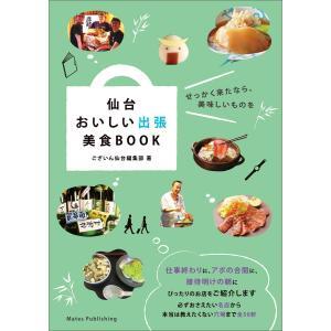 仙台 おいしい出張 美食BOOK 電子書籍版 / ございん仙台編集部