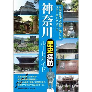 【初回50%OFFクーポン】神奈川 歴史探訪ルートガイド 電子書籍版 / 横浜歴史研究会|ebookjapan