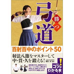 勝つ弓道 百射百中のポイント50 電子書籍版 / 福呂淳