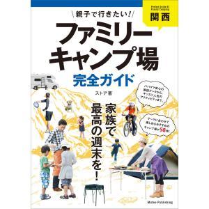 関西 親子で行きたい!ファミリーキャンプ場完全ガイド 電子書籍版 / ストア