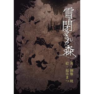 【初回50%OFFクーポン】雪に閉ざされた森 電子書籍版 / 鋼雅 暁/福市まつ|ebookjapan
