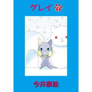 グレイ 第2話 電子書籍版 / 今井康絵 ebookjapan