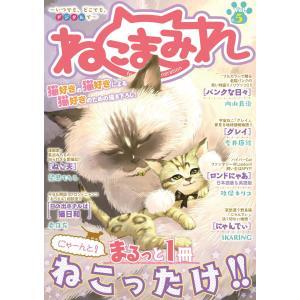 Digital Generation『ねこまみれ』 Vol.5 電子書籍版 ebookjapan