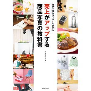 玄光社MOOK 売上がアップする商品写真の教科書 電子書籍版 / 玄光社MOOK編集部