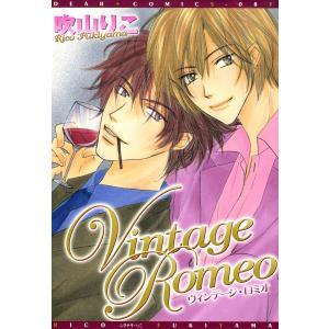 Vintage Romeo 電子書籍版 / 吹山りこ|ebookjapan