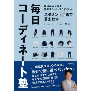 ほぼユニクロで男のオシャレはうまくいく スタメン25着で着まわす毎日コーディネート塾 電子書籍版 /...