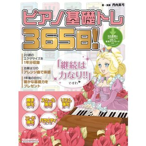 ピアノ基礎トレ365日! 電子書籍版 / 著:丹内真弓|ebookjapan