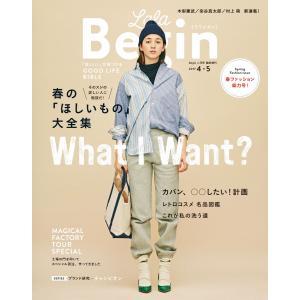 LaLa Begin 4・5 2017 電子書籍版 / LaLa Begin編集部|ebookjapan