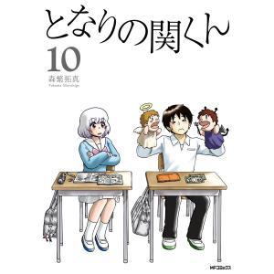 となりの関くん (10) 電子書籍版 / 森繁拓真 ebookjapan