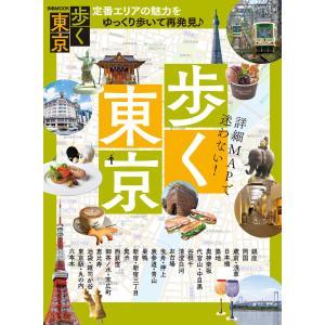 ぴあMOOK 歩く東京 電子書籍版 / ぴあMOOK編集部|ebookjapan