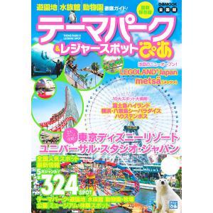 ぴあMOOK テーマパーク&レジャースポットぴあ 電子書籍版 / ぴあMOOK編集部|ebookjapan