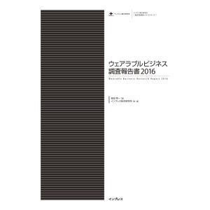 ウェアラブルビジネス調査報告書2016 電子書籍版 / 森田 秀一/インプレス総合研究所|ebookjapan