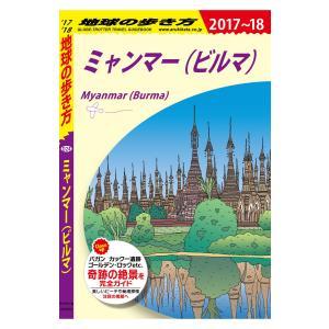 地球の歩き方 D24 ミャンマー 2017-2018 電子書籍版 / 地球の歩き方編集室