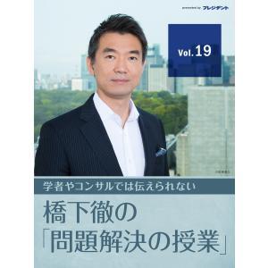 公務員の政治活動規制は現状のままでいいのか?小池都知事の誕生を機に、僕が大阪市で行った改革について解...