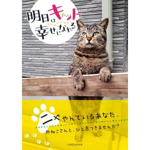 明日はキャット幸せになれる 電子書籍版 / 武田晶|ebookjapan
