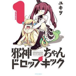 邪神ちゃんドロップキック(1) 電子書籍版 / ユキヲ ebookjapan