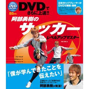 DVDでさらに上達!!阿部勇樹のサッカーレベルアップマスター <DVD無しバージョン> 電子書籍版 / 著:阿部勇樹|ebookjapan