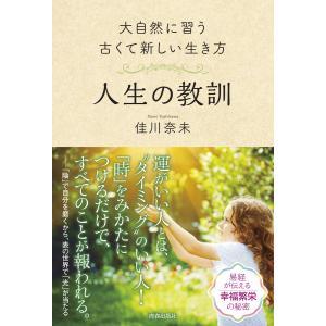 大自然に習う古くて新しい生き方 人生の教訓 電子書籍版 / 著:佳川奈未|ebookjapan