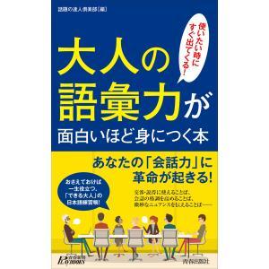 大人の語彙力が面白いほど身につく本 電子書籍版 / 編集:話題の達人倶楽部|ebookjapan