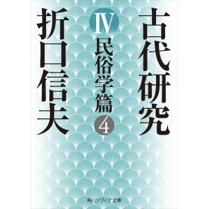 古代研究IV 民俗学篇4 電子書籍版 / 著者:折口信夫|ebookjapan