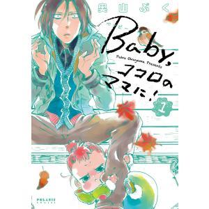 【初回50%OFFクーポン】Baby,ココロのママに!(1) 電子書籍版 / 奥山ぷく ebookjapan