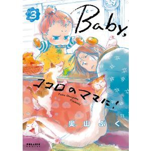 【初回50%OFFクーポン】Baby,ココロのママに!(3) 電子書籍版 / 奥山ぷく ebookjapan