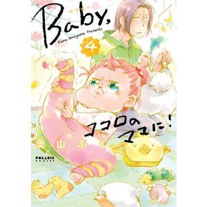 【初回50%OFFクーポン】Baby,ココロのママに!(4) 電子書籍版 / 奥山ぷく ebookjapan