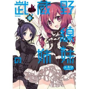 武蔵野線の姉妹(5) 電子書籍版 / ユキヲ ebookjapan