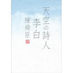 天空の詩人 李白 電子書籍版 / 陳舜臣