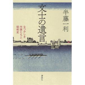 文士の遺言 なつかしき作家たちと昭和史 電子書籍版 / 半藤一利