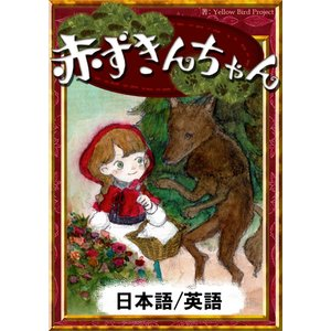 【初回50%OFFクーポン】赤ずきんちゃん 【日本語/英語版】 電子書籍版|ebookjapan